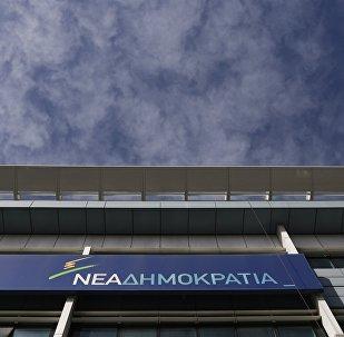 Κεντρικά γραφεία της Νέας Δημοκρατίας