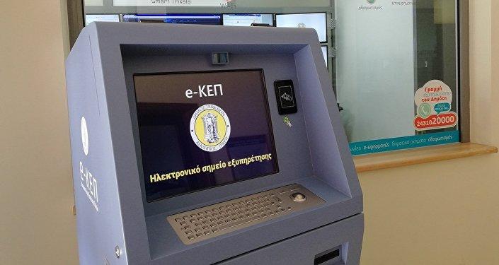 Το e-ΚΕΠ ή αλλιώς «ATM πιστοποιητικών»
