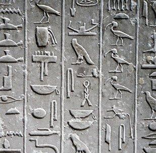 Αιγυπτιακή επιγραφή