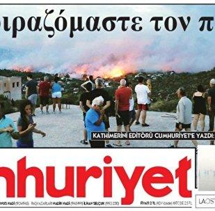 Πρωτοσέλιδο της Cumhuriyet για τις πυρκαγιές στην Αττική