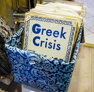 Ελληνική κρίση.