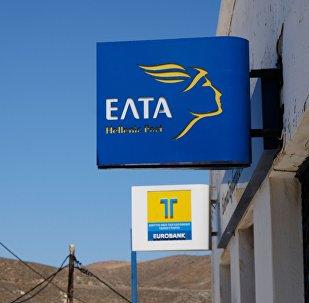 Ελληνικά Ταχυδρομεία.